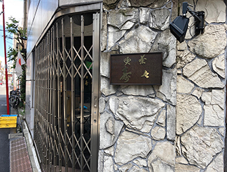 右手には「喫茶寿々」が見えます。20mほど直進でマレア東京店に到着